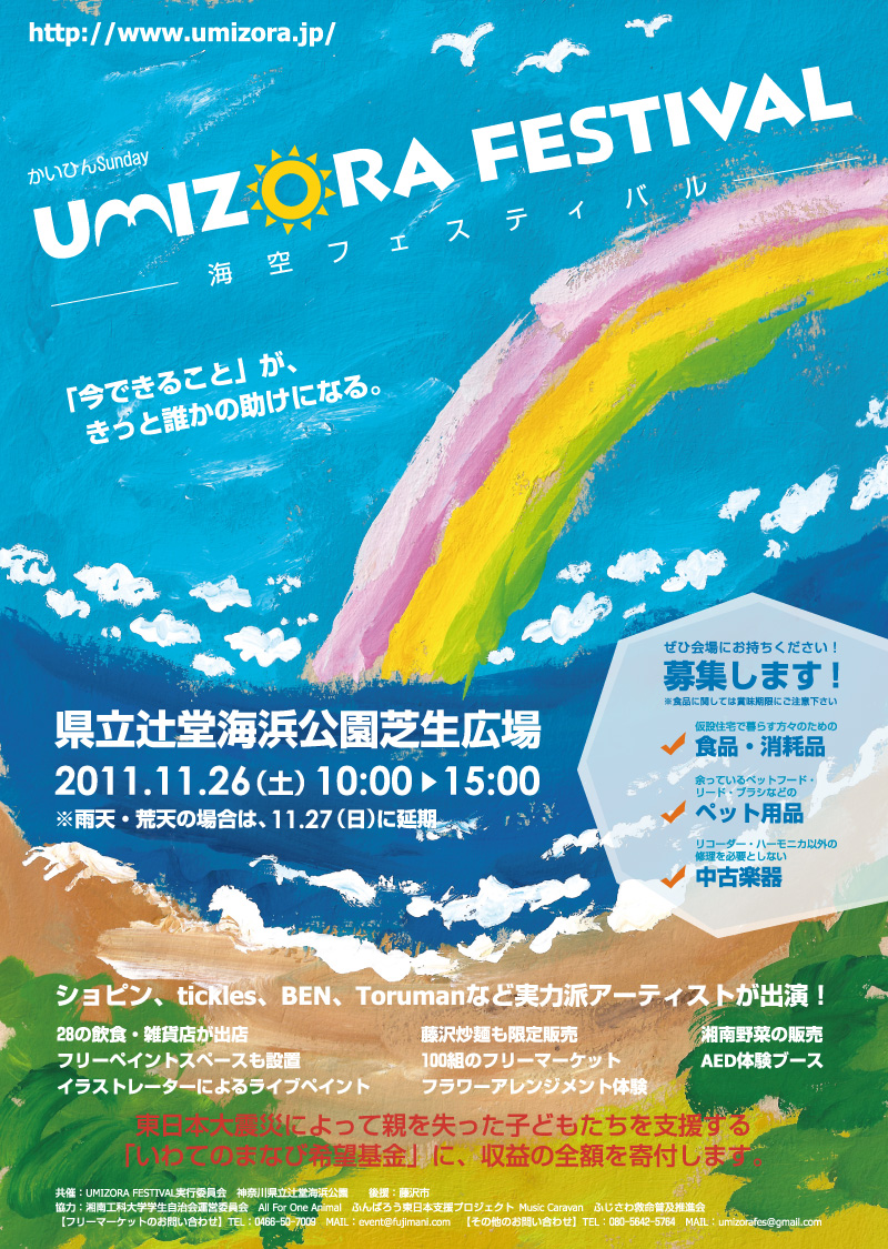 umizora_poster_b.jpg
